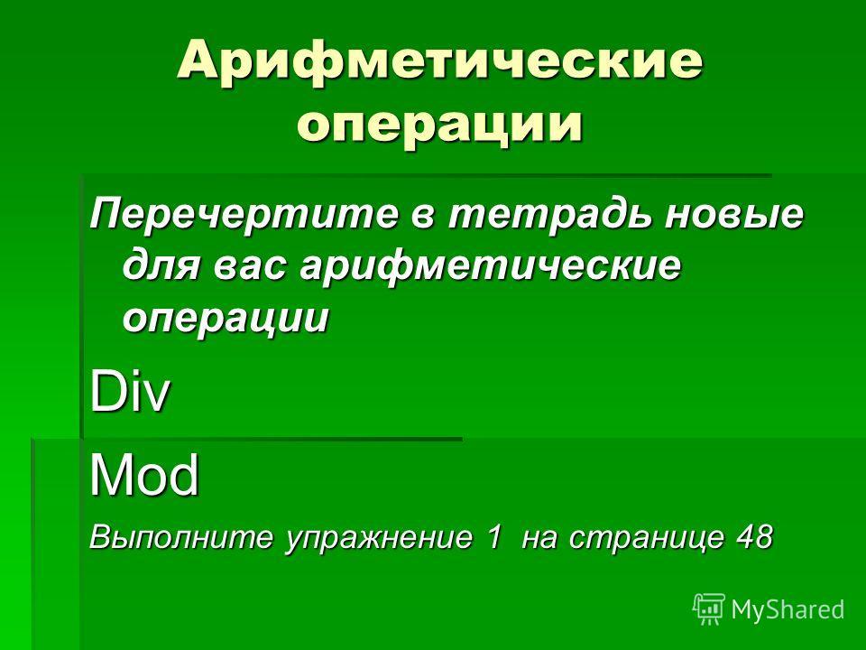 Арифметические операции Перечертите в тетрадь новые для вас арифметические операции DivMod Выполните упражнение 1 на странице 48
