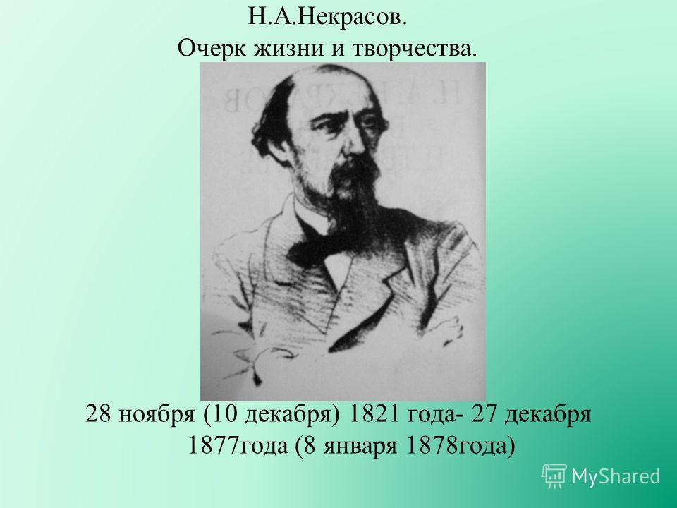 28 ноября (10 декабря) 1821 года- 27 декабря 1877года (8 января 1878года) Н.А.Некрасов. Очерк жизни и творчества.