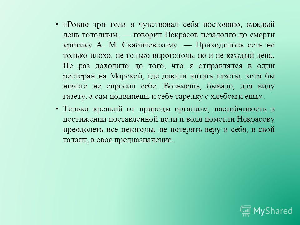 «Ровно три года я чувствовал себя постоянно, каждый день голодным, говорил Некрасов незадолго до смерти критику А. М. Скабичевскому. Приходилось есть не только плохо, не только впроголодь, но и не каждый день. Не раз доходило до того, что я отправлял