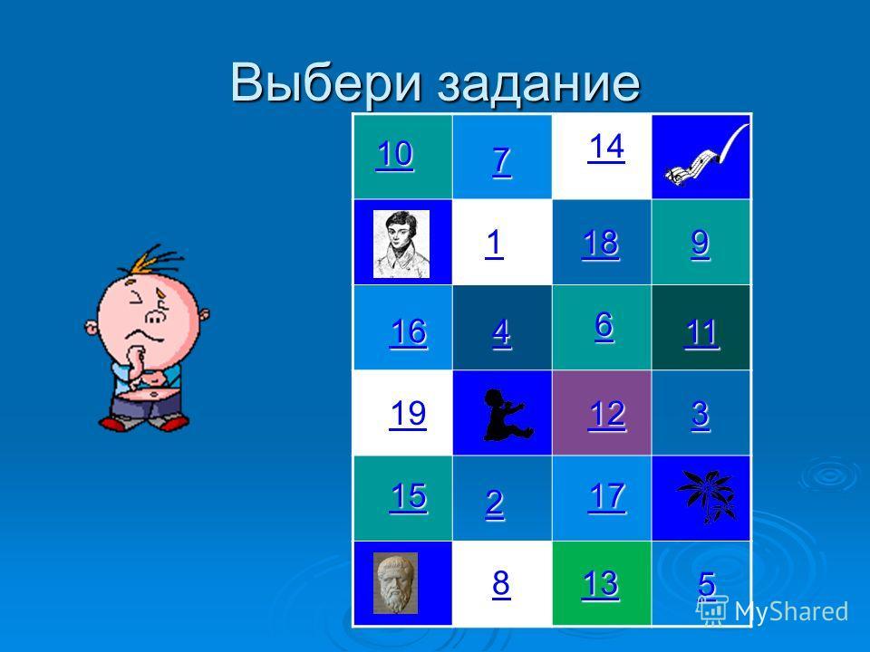Выбери задание 10 18 14 5555 16 7777 2222 11 9999 4444 1111 3333 19 8888 12 15 17 13 6666