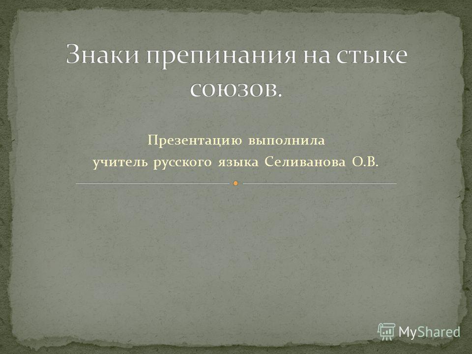 Презентацию выполнила учитель русского языка Селиванова О.В.