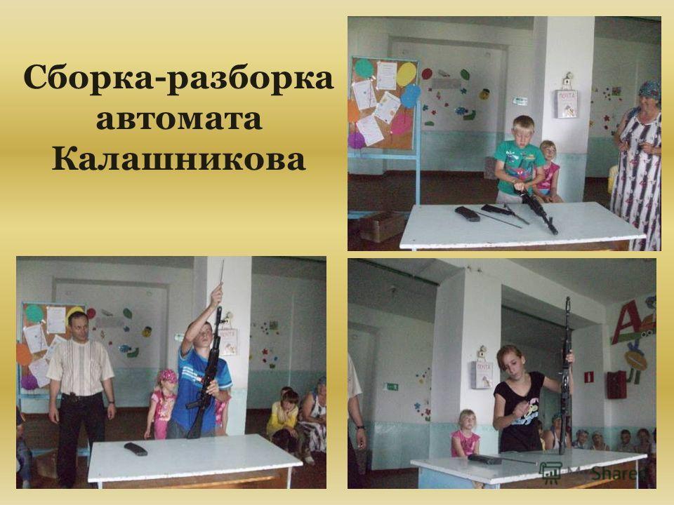 Сборка-разборка автомата Калашникова
