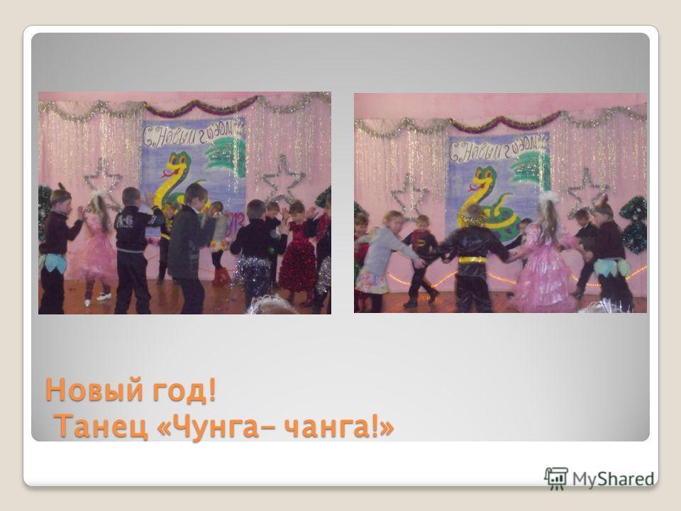 Новый год! Танец «Чунга- чанга!»
