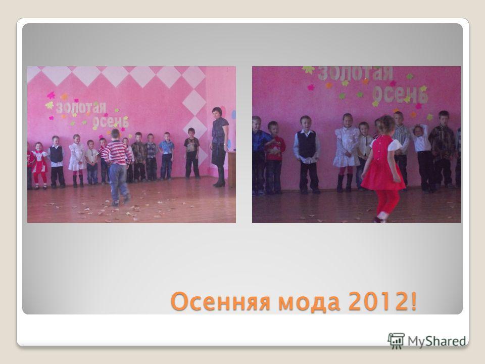 Осенняя мода 2012! Осенняя мода 2012!