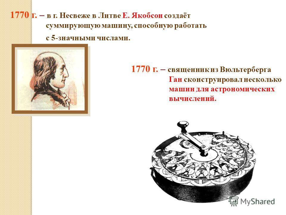 1654 г. – Англичане Роберт Биссакар, а в 1657 году - независимо от него - С.Патридж разработали прямоугольную логарифмическую линейку, конструкция которой в основном сохранилась до наших дней. 1670 г. – Готфрид Вильгельм Лейбниц дал первое описание с