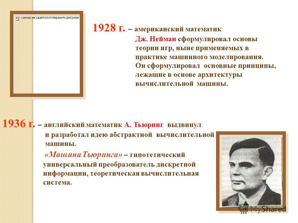 1897 г. – английский физик Дж. Томсон сконструировал электронно-лучевую трубку. 1918 г. – учёный М. А. Бонч-Бруевич в России изобретает ламповый триггер.