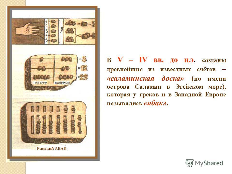 30 тыс. лет до н.э. при раскопках обнаружена «вестоницкая кость»
