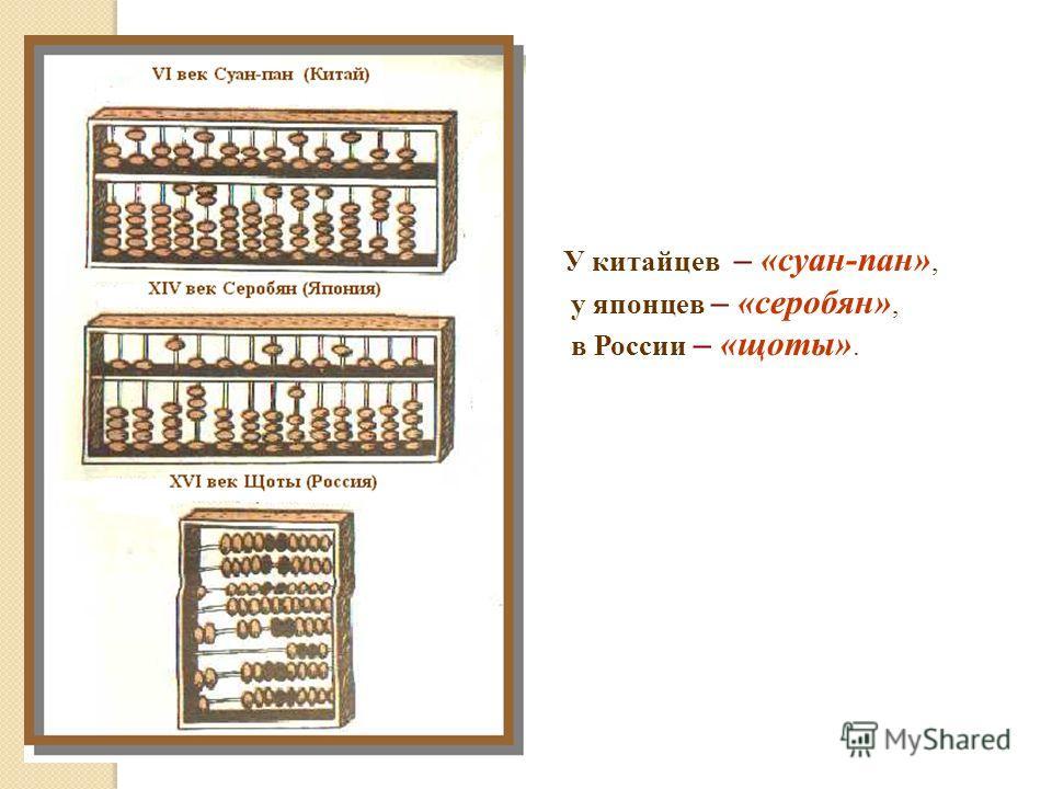 В V – IV вв. до н.э. созданы древнейшие из известных счётов – «саламинская доска» ( по имени острова Саламин в Эгейском море), которая у греков и в Западной Европе назывались «абак».