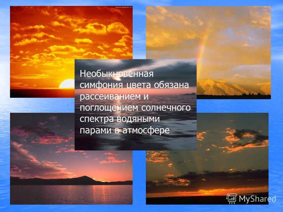Необыкновенная симфония цвета обязана рассеиванием и поглощением солнечного спектра водяными парами в атмосфере