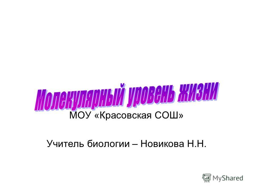 МОУ «Красовская СОШ» Учитель биологии – Новикова Н.Н.