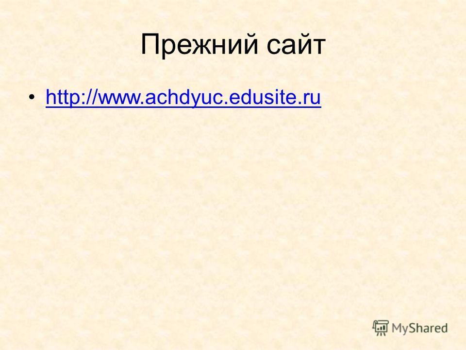Прежний сайт http://www.achdyuc.edusite.ru