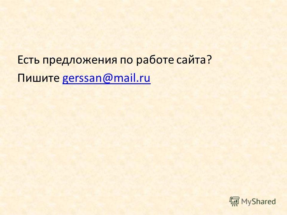 Есть предложения по работе сайта? Пишите gerssan@mail.rugerssan@mail.ru