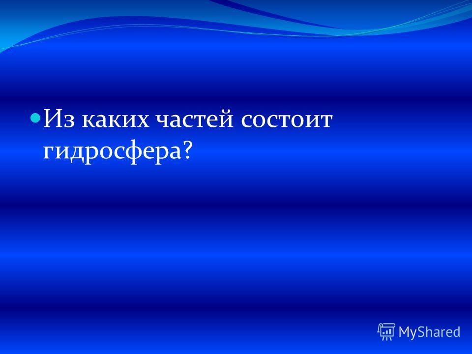 Из каких частей состоит гидросфера?