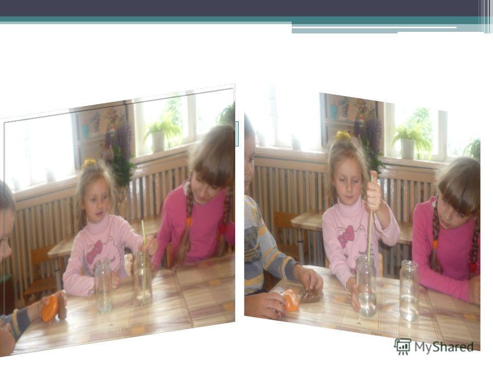 Соломинка-пипетка Для проведения опыта вам понадобятся: соломинка для коктейля, 2 стакана. 1. Поставим рядом 2 стакана: один - с водой, другой - пустой. 2. Опустим соломинку в воду. 3. Зажмём указательным пальцем соломинку сверху и перенесём к пустом