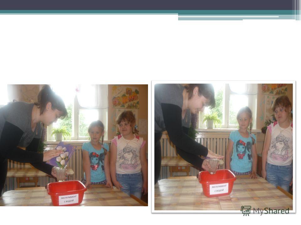 Почему не выливается? - Обнаружить атмосферное давление. - Стаканы с водой, почтовые открытки. Взрослый предлагает детям перевернуть стакан, не пролив из него воды. Дети высказывают предположения, пробуют. Затем взрослый наполняет стакан водой до кра