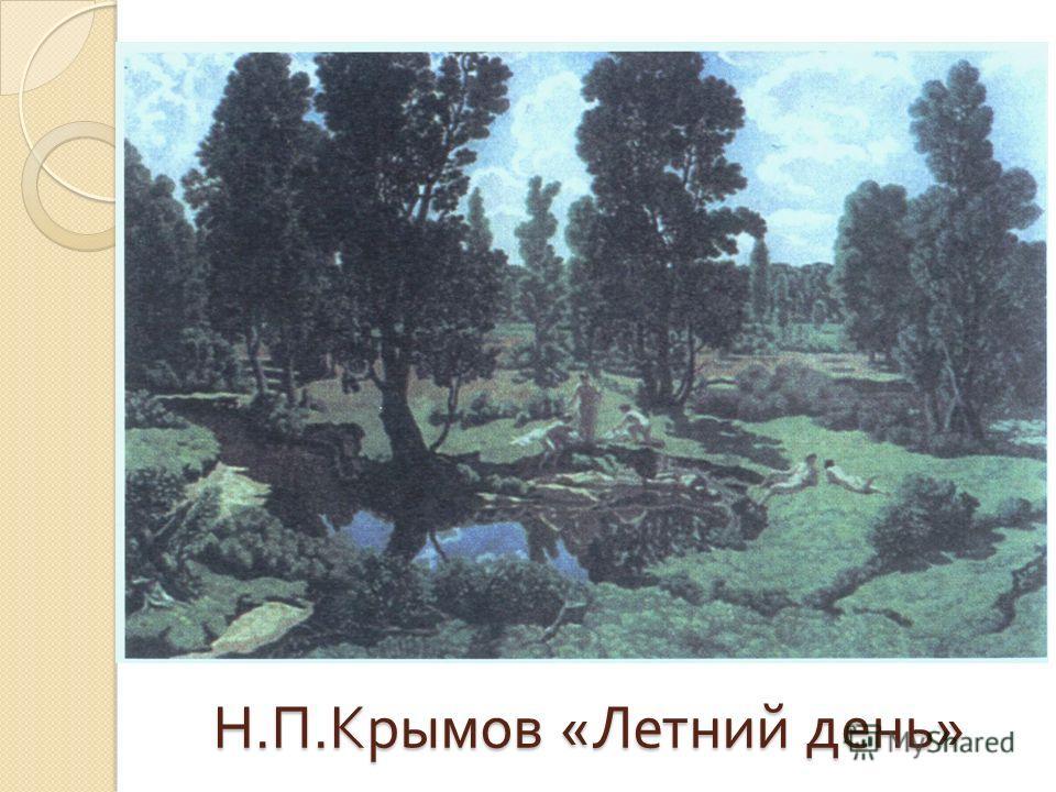 Н. П. Крымов « Летний день »