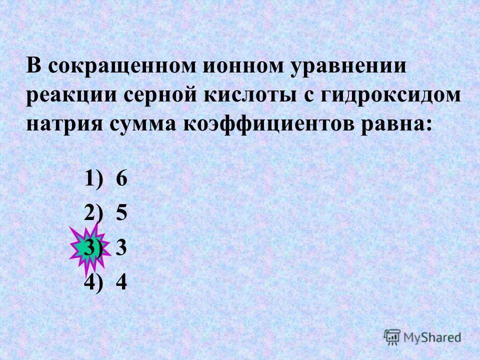 При полной диссоциации 1 моль Fe 2 (SO 4 ) 3 общее число моль образующихся ионов равно: 1) 2 2) 3 3) 4 4) 5