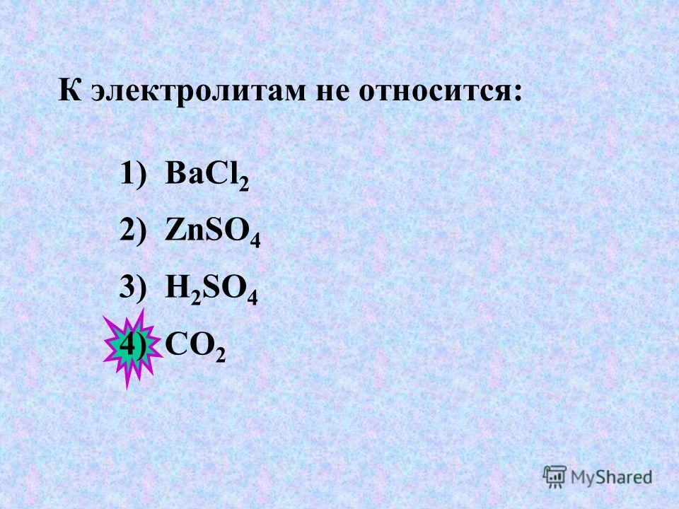 К электролитам относится: 1) BaO 2) СaСO 3 3) K 3 PO 4 4) Al(OH) 3