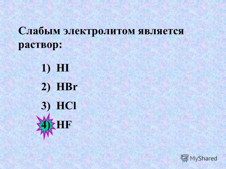 Сильный электролит – это: 1) H 2 SO 3 2)H 2 SiO 3 3)H 2 SO 4 4)H 2 S