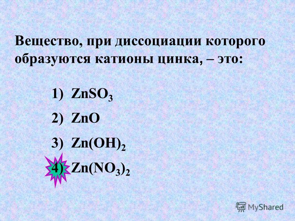 Вещество, при диссоциации которого образуются силикат-ионы, – это: 1) K 2 SiO 3 2) SiO 2 3) H 2 SiO 3 4) CaSiO 3