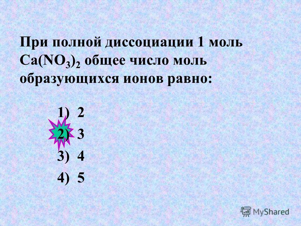 Вещество, при диссоциации которого образуются катионы цинка, – это: 1) ZnSO 3 2) ZnO 3) Zn(OH) 2 4) Zn(NO 3 ) 2