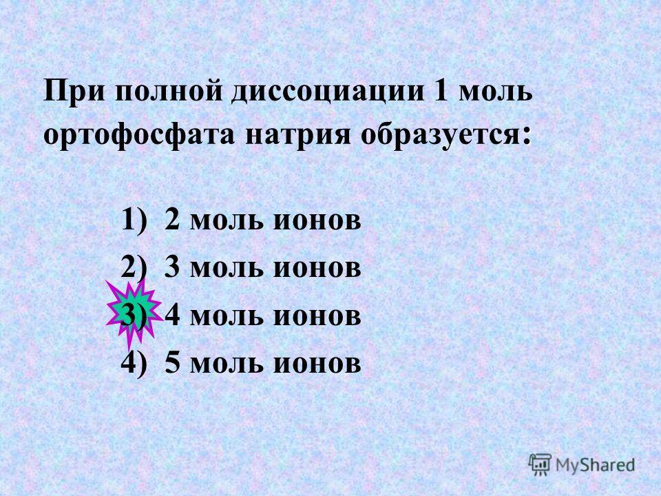 При полной диссоциации 1 моль Сa(NO 3 ) 2 общее число моль образующихся ионов равно: 1) 2 2) 3 3) 4 4) 5