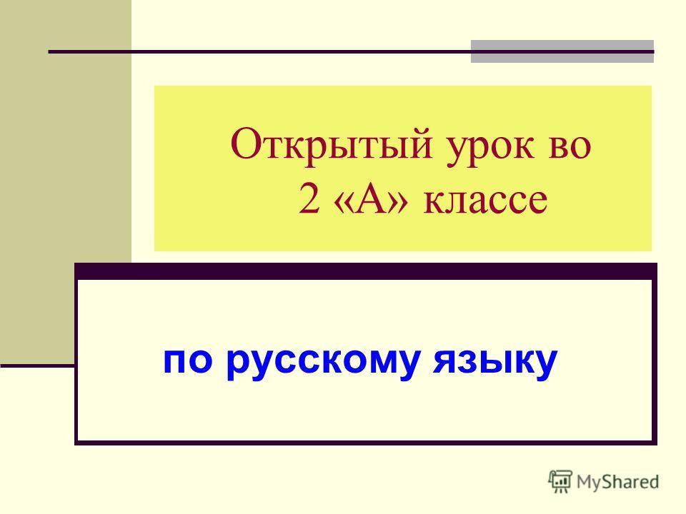 Открытый урок во 2 «А» классе по русскому языку