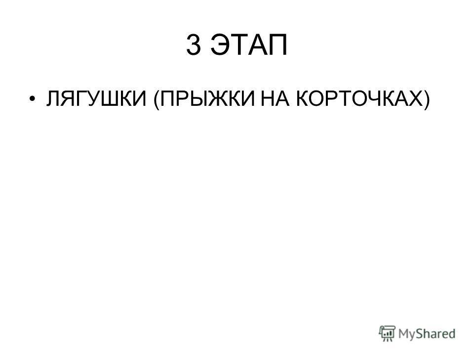 3 ЭТАП ЛЯГУШКИ (ПРЫЖКИ НА КОРТОЧКАХ)