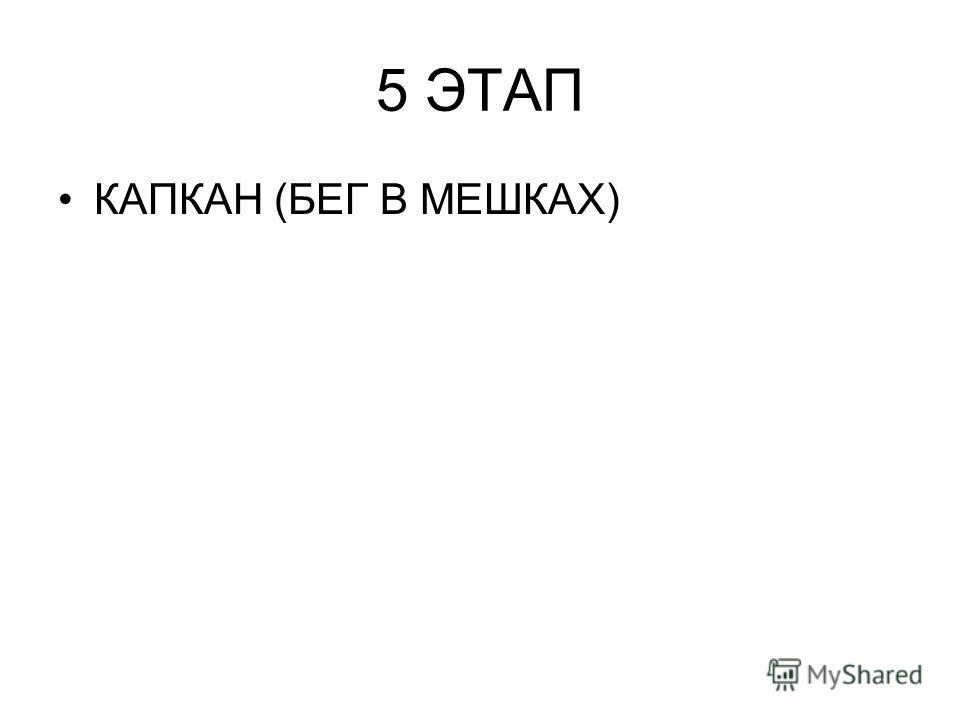 5 ЭТАП КАПКАН (БЕГ В МЕШКАХ)