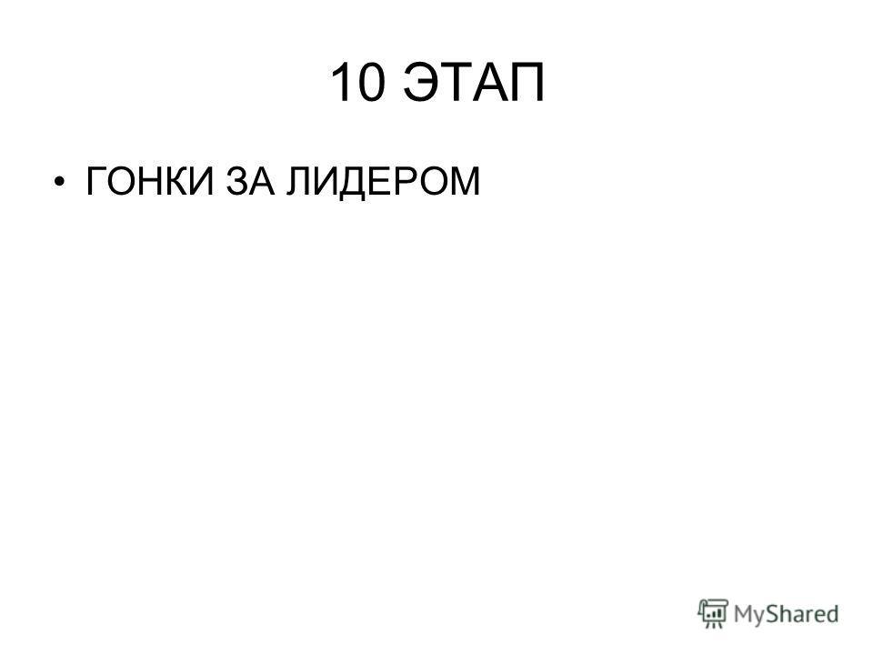 10 ЭТАП ГОНКИ ЗА ЛИДЕРОМ