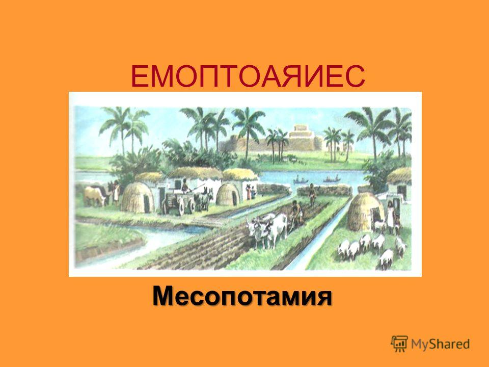 ЕМОПТОАЯИЕС Месопотамия