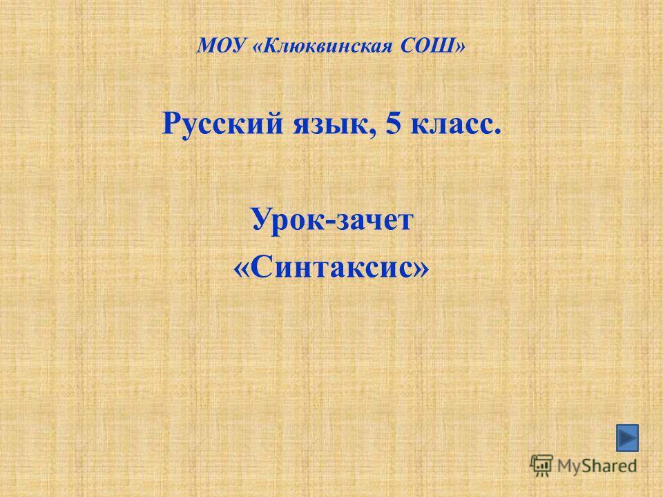 МОУ «Клюквинская СОШ» Русский язык, 5 класс. Урок-зачет «Синтаксис»