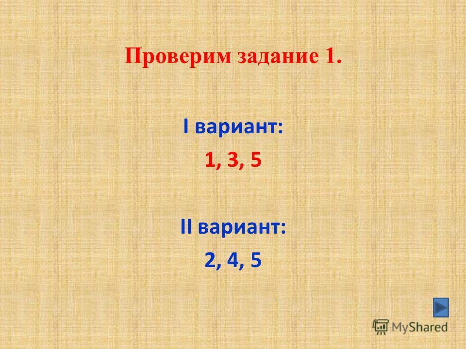 Проверим задание 1. I вариант: 1, 3, 5 II вариант: 2, 4, 5