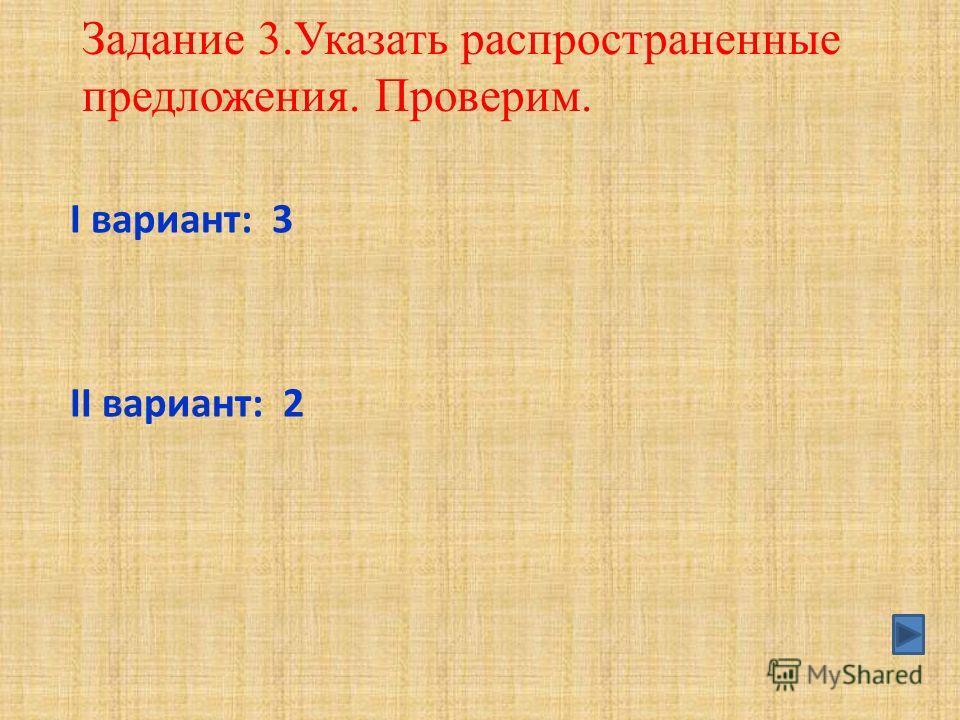 Задание 3.Указать распространенные предложения. Проверим. I вариант: 3 II вариант: 2