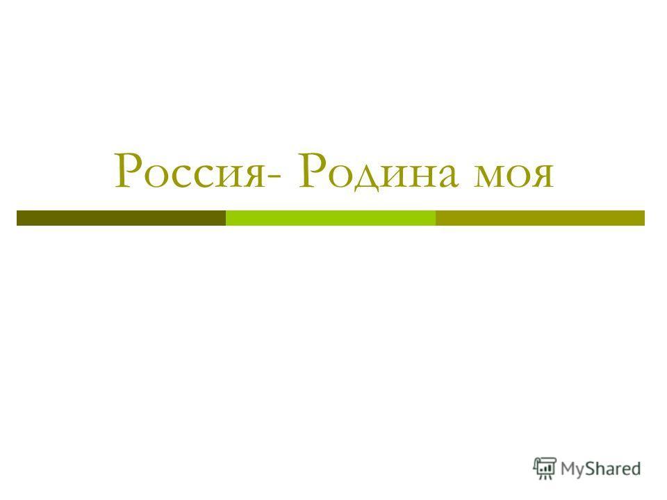 Россия- Родина моя