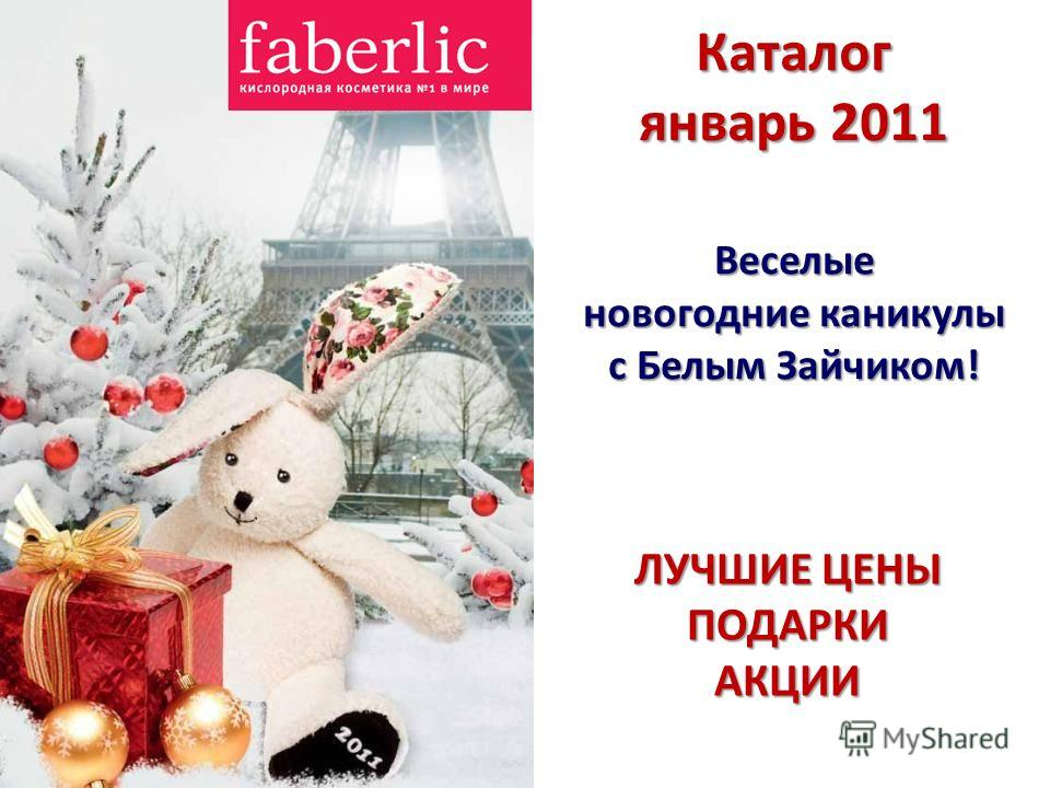 Каталог январь 2011 Веселые новогодние каникулы с Белым Зайчиком! ЛУЧШИЕ ЦЕНЫ ПОДАРКИАКЦИИ