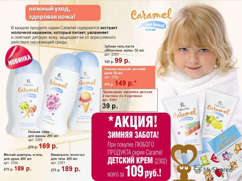 В каждом продукте серии Caramel содержится экстракт молочной карамели, который питает, увлажняет и смягчает детскую кожу, защищает ее от агрессивного действия окружающей среды. нежный уход, здоровая кожа! Мягкий шампунь и гель для душа 200 мл арт. 23