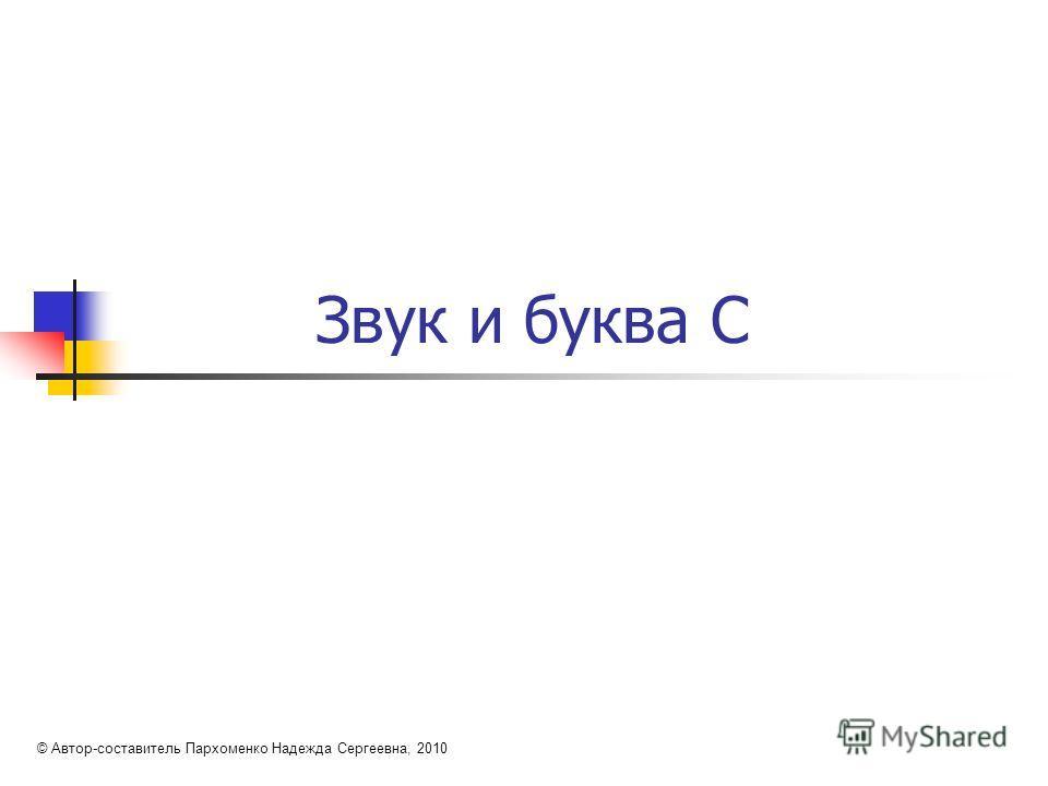 Звук и буква С © Автор-составитель Пархоменко Надежда Сергеевна, 2010