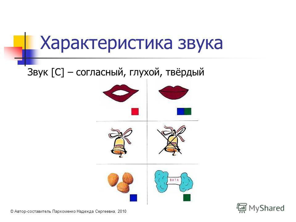 Характеристика звука Звук [С] – согласный, глухой, твёрдый © Автор-составитель Пархоменко Надежда Сергеевна, 2010