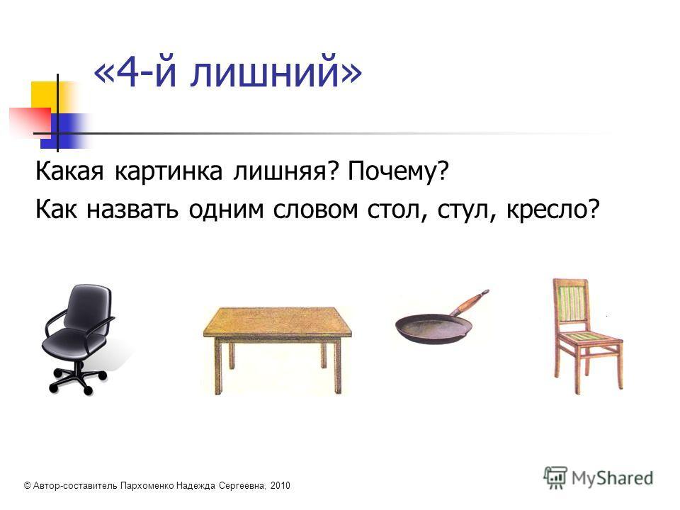 «4-й лишний» Какая картинка лишняя? Почему? Как назвать одним словом стол, стул, кресло? © Автор-составитель Пархоменко Надежда Сергеевна, 2010