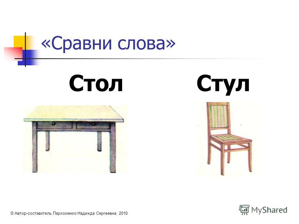 «Сравни слова» Стол Стул © Автор-составитель Пархоменко Надежда Сергеевна, 2010