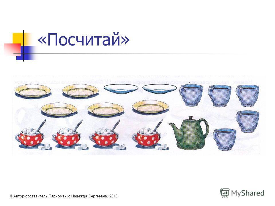 «Посчитай» © Автор-составитель Пархоменко Надежда Сергеевна, 2010