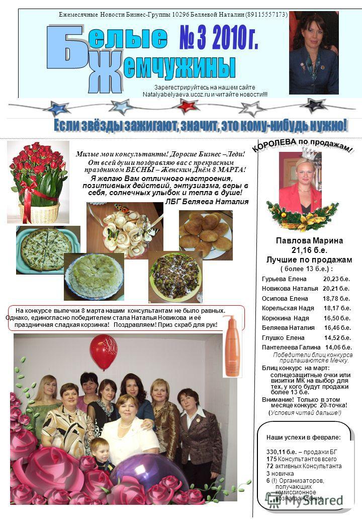 Ежемесячные Новости Бизнес-Группы 10296 Беляевой Наталии (89115557173) Зарегестрируйтесь на нашем сайте Natalyabelyaeva.ucoz.ru и читайте новости!!! Милые мои консультанты! Дорогие Бизнес –Леди! От всей души поздравляю вас с прекрасным праздником ВЕС