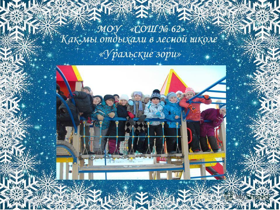 Как мы отдыхали в лесной школе «Уральские зори» МОУ «СОШ 62»