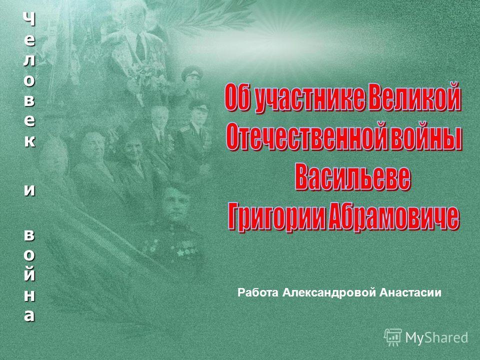 Человек Человек ии война война Человек Человек ии война война и Работа Александровой Анастасии