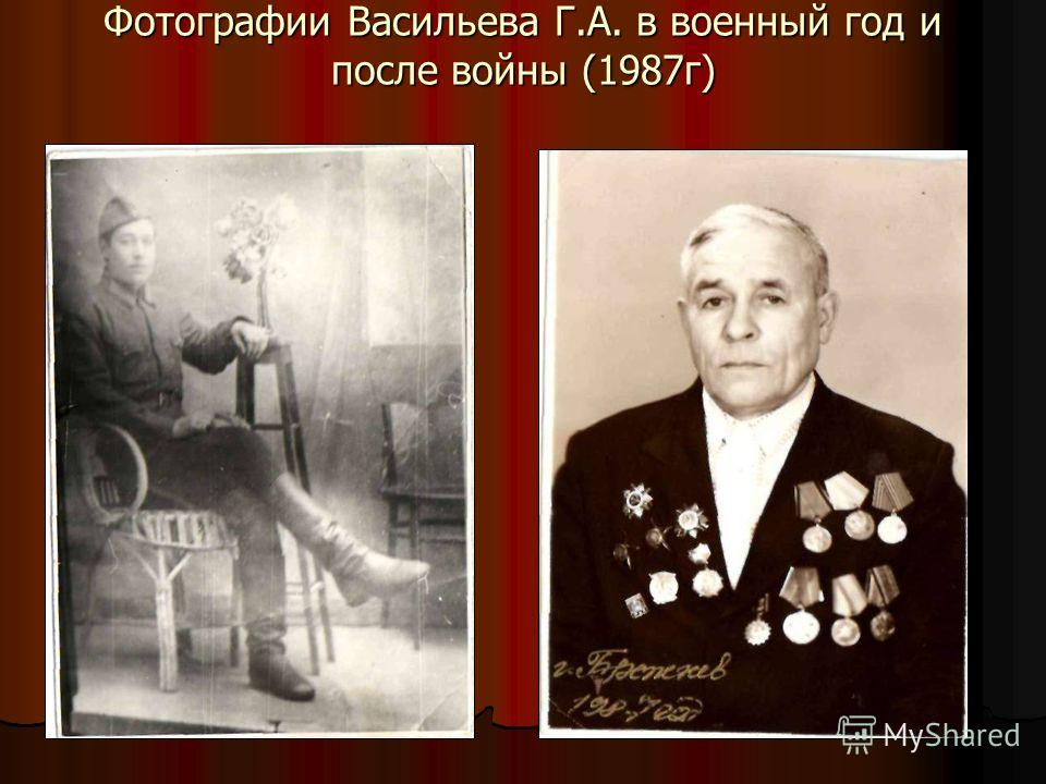 Фотографии Васильева Г.А. в военный год и после войны (1987г)