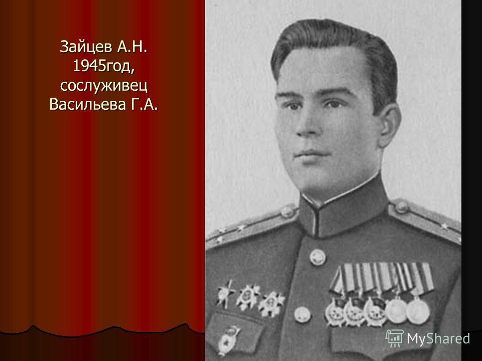 Зайцев А.Н. 1945год, сослуживец Васильева Г.А.