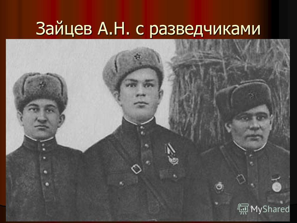 Зайцев А.Н. с разведчиками
