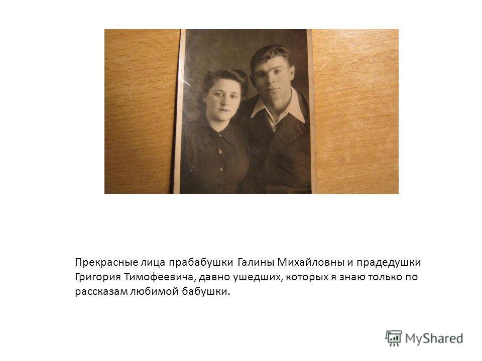 Прекрасные лица прабабушки Галины Михайловны и прадедушки Григория Тимофеевича, давно ушедших, которых я знаю только по рассказам любимой бабушки.
