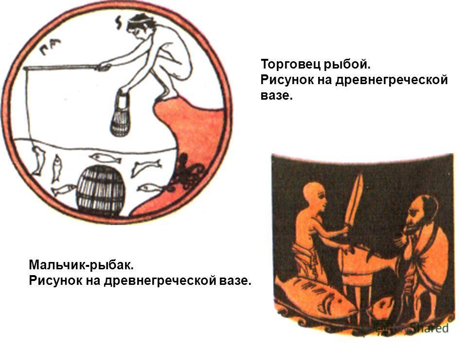 Рабы в руднике. Рисунок на вазе